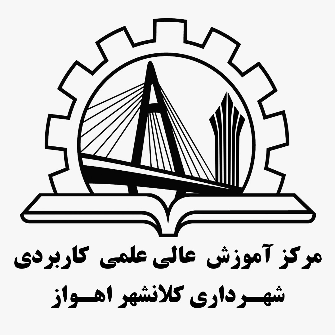 Applied Science And Technology Education Center of Ahvaz municipality